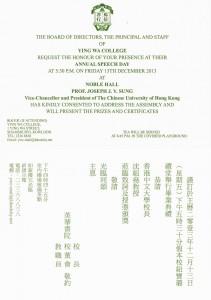 YWC Speech Day 2013