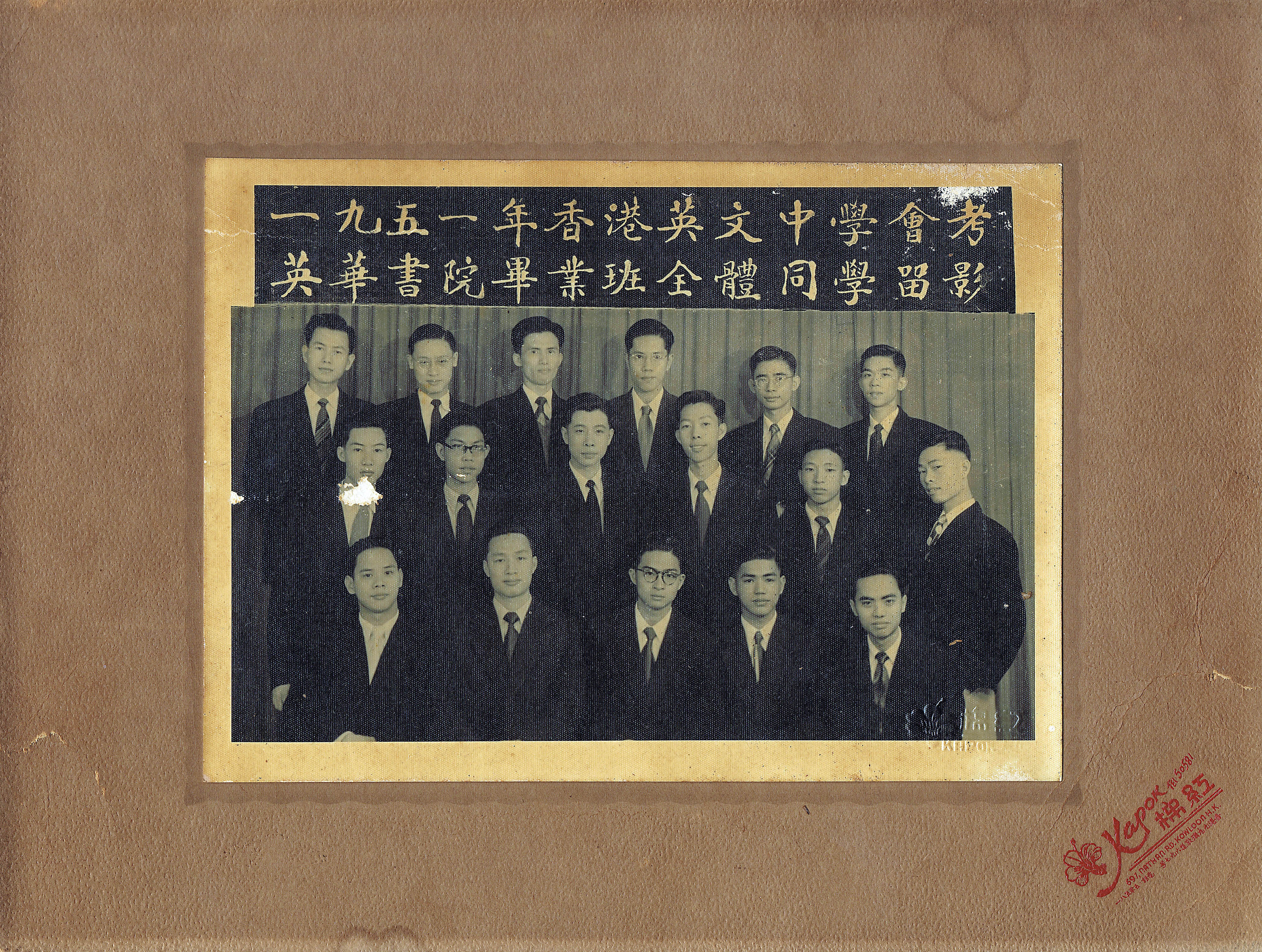 Group photo of the student of Ying Wa College ( class of 1951 for HKCE )