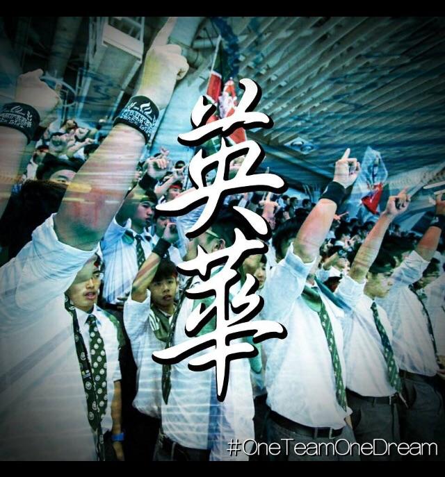 Ying Wa Poster 01