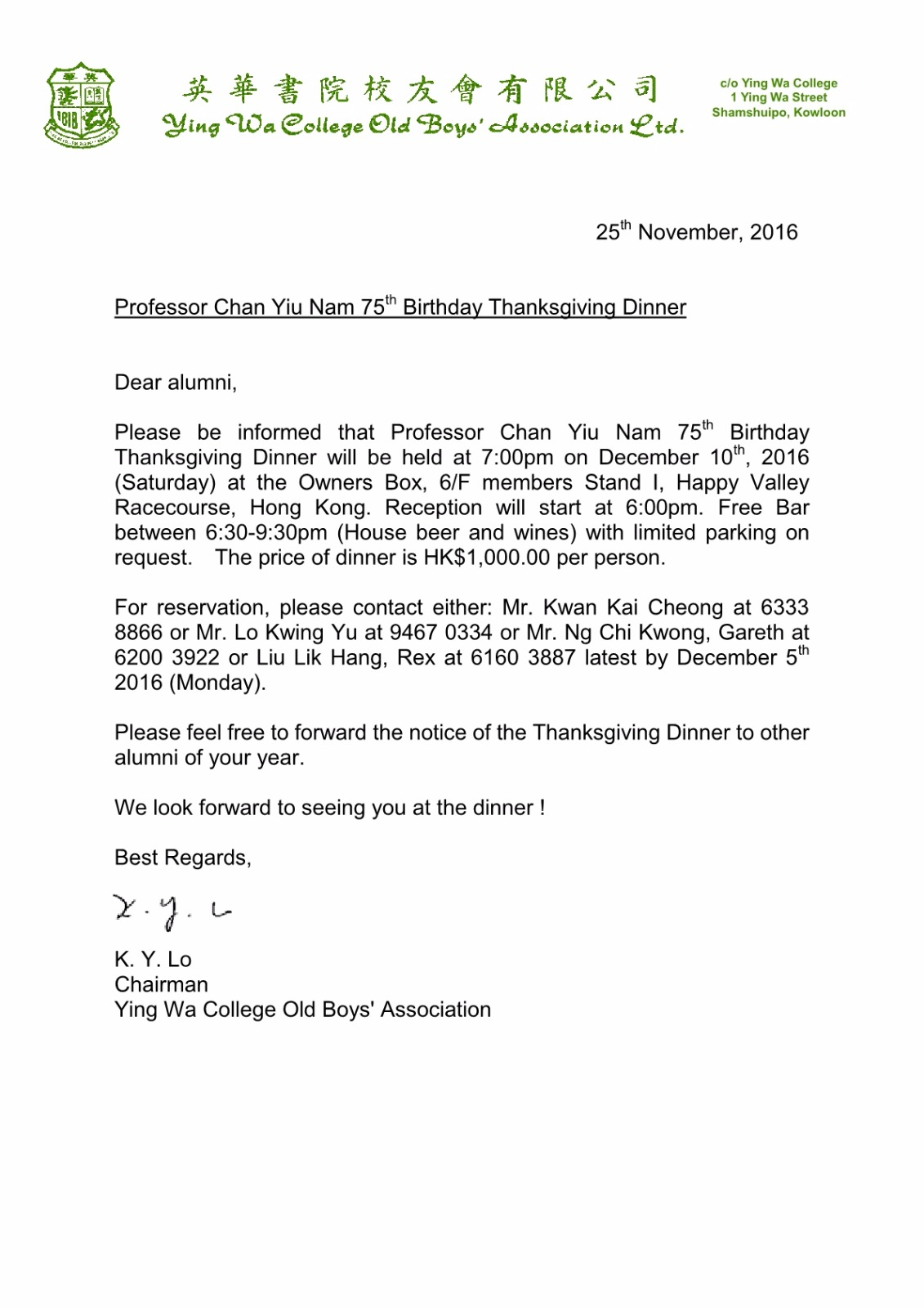 Invitation for Professor Chan Yiu Nam's 75th Birthday Thanksgiving Dinner