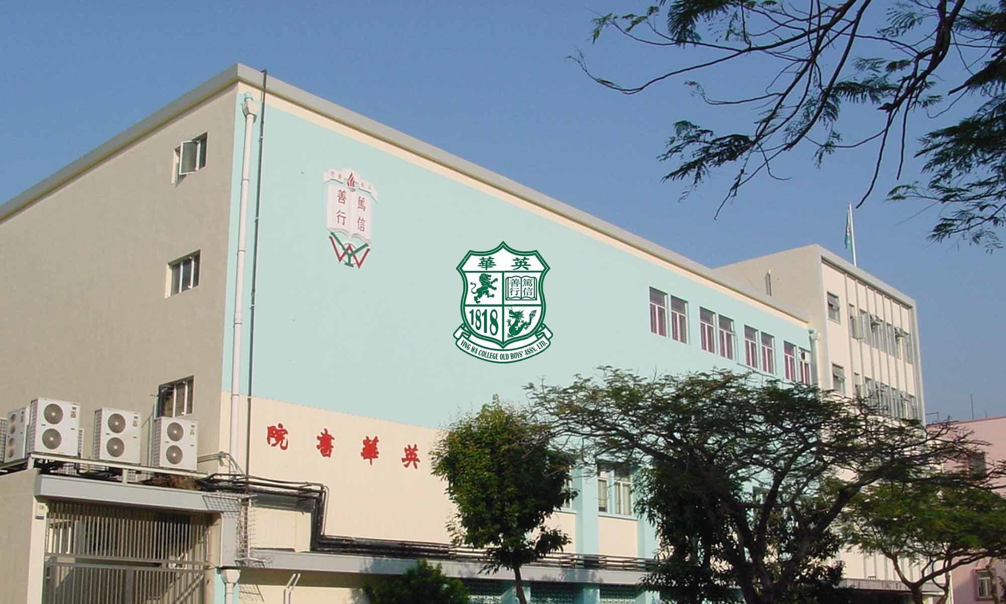 Ying Wa College Old Boys' Association